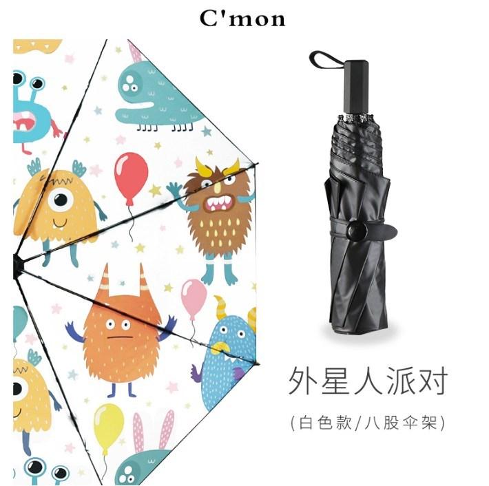 外星人派对创意太阳伞遮阳防晒紫外线两用晴雨伞女折叠小黑伞