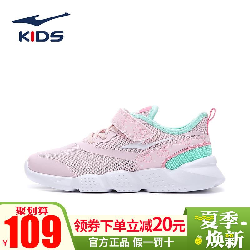 鸿星尔克女童鞋子2020夏季中大童小女孩透气网面单网鞋儿童运动鞋