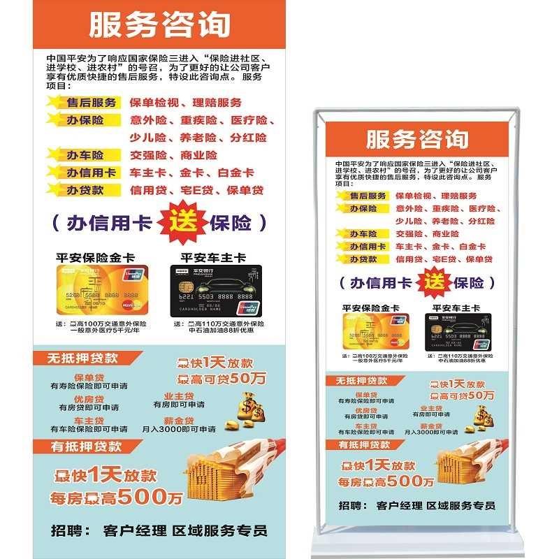 19年车主社区服务咨询点中国平安X展架平安普惠招聘贷款信用卡易