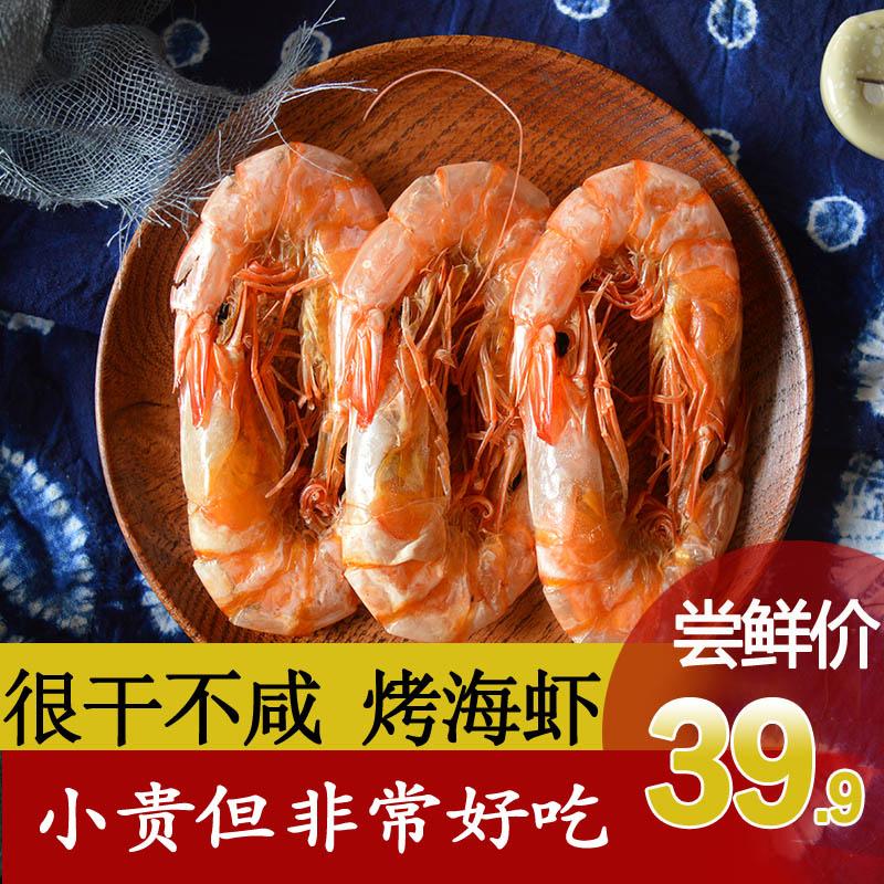 渔客来中号烤虾干即食虾干海鲜干货250g炭烤虾干休闲零食厦门特产