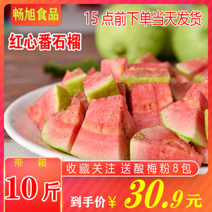 Guangxi red heart soft glutinous guava 10 kg loaded guava fresh seasonal fruit guava rouge red meat specialties