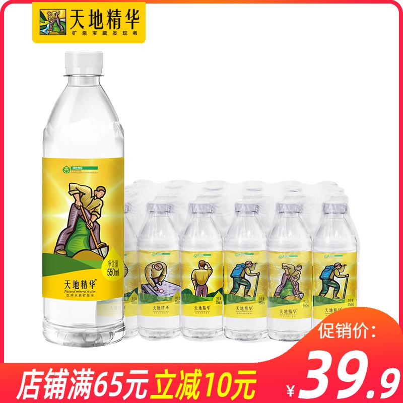 天地精华天然矿泉水小瓶水550ml*24瓶饮用水PK纯净水 塑封膜包装
