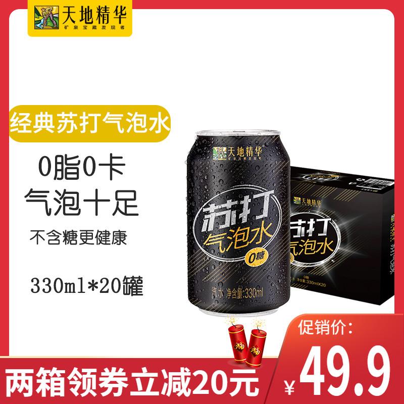 天地精华苏打气泡水330ml*20罐无糖0脂0卡整箱汽水饮料