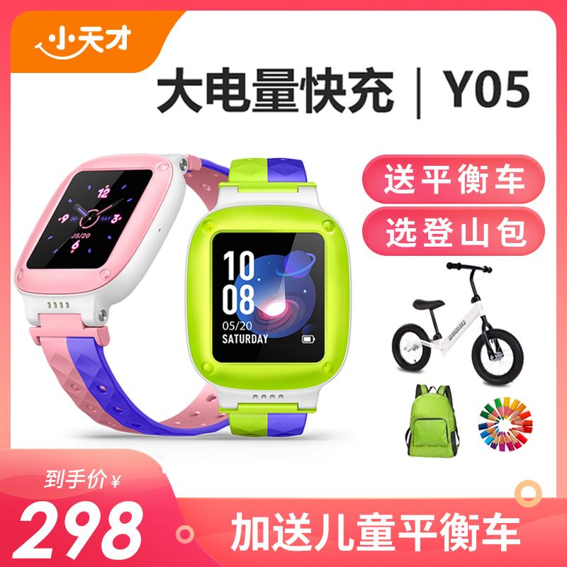 小天才电话手表Y05儿童智能定位手表Y05S学生防水官方旗舰店Z6Q1