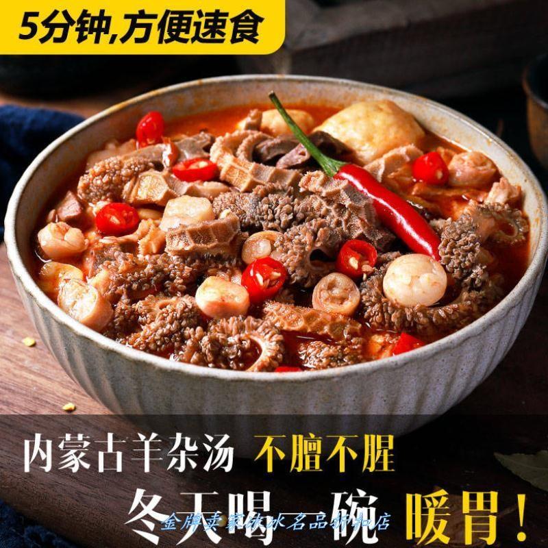 池子同款羊杂汤面即食内蒙古特产羊肉汤新鲜熟食真空小吃年货礼盒