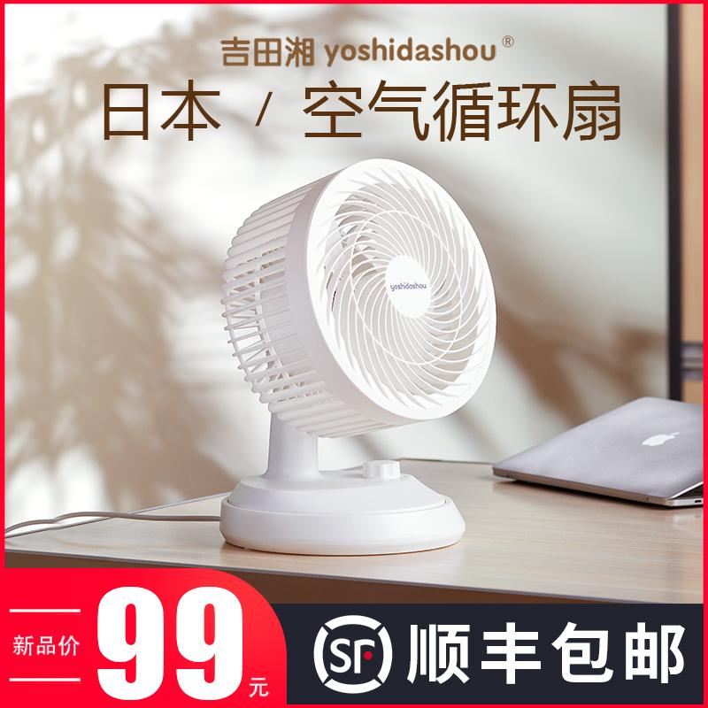 日本吉田湘空气循环扇涡轮对流静音电风扇台式家用摇头遥控小风扇