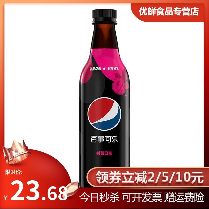 百事可乐新品极度可乐原味树莓味无糖可乐雪盐焦糖味七喜莫7托