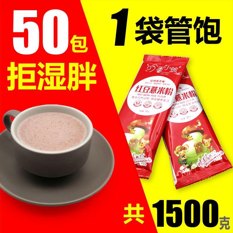 营养早餐红豆薏米粗粮粥速食懒人食品养胃调理学生冲饮粉代餐饱腹