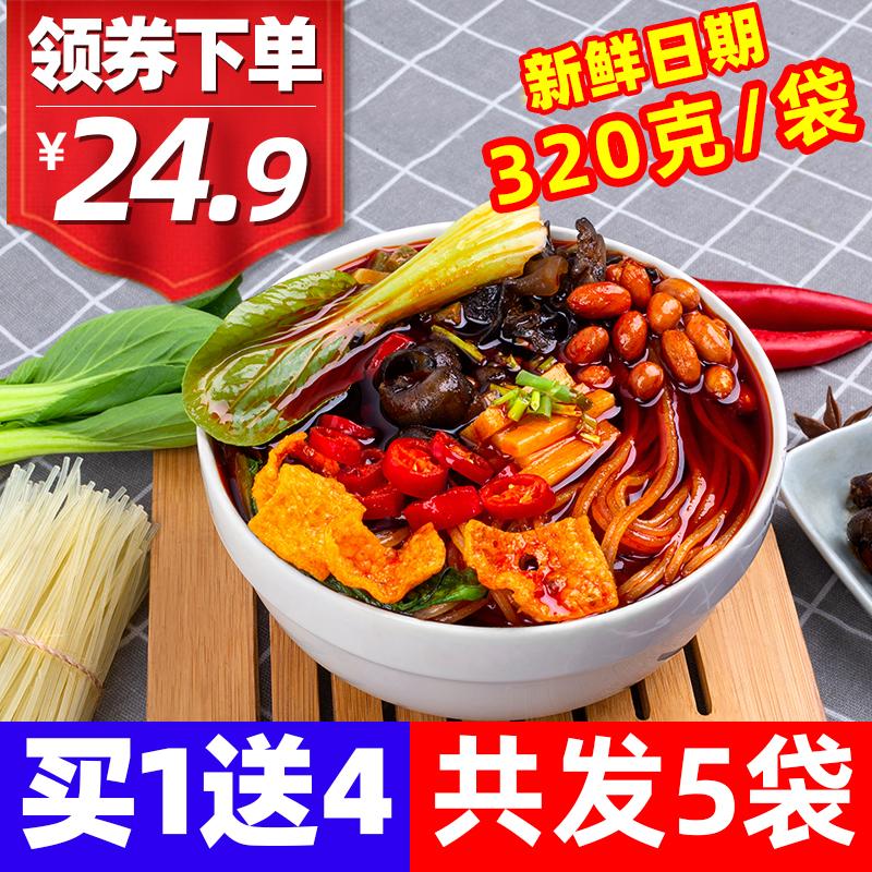 [¥24.9]吃小天广西螺蛳粉柳州特产正宗螺丝粉方便面米线螺狮粉速食酸辣粉