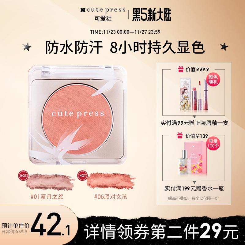 cute press可爱社泰国腮红07裸妆自然橘色持久防水高光胭脂膏正品