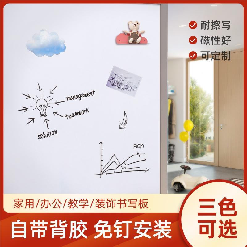 墨漾软白板墙贴磁性黑板家用教学儿童可擦写环保涂鸦墙膜可移除自粘贴纸画板孩子会议办公室小学生写字板挂式