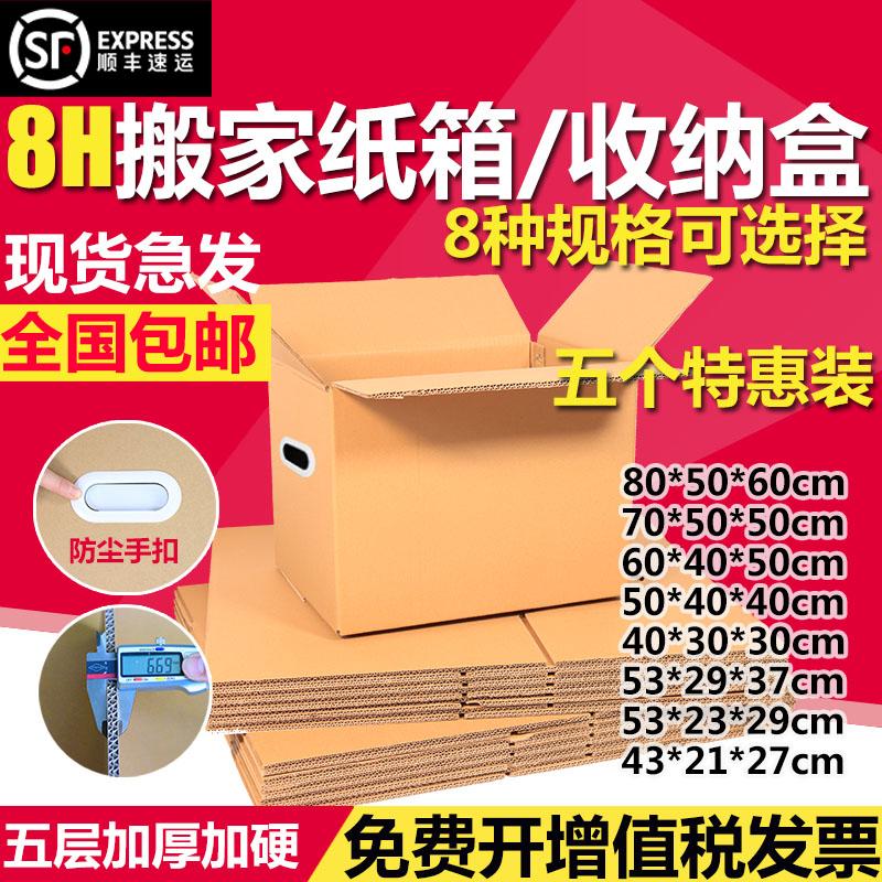 5个搬家纸箱子特超硬快递打包纸箱纸盒定做淘宝包装盒大号纸箱子