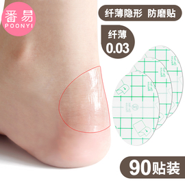 磨脚贴女高跟鞋防磨脚神器脚趾脚后跟隐形透明薄款后跟贴防磨脚贴