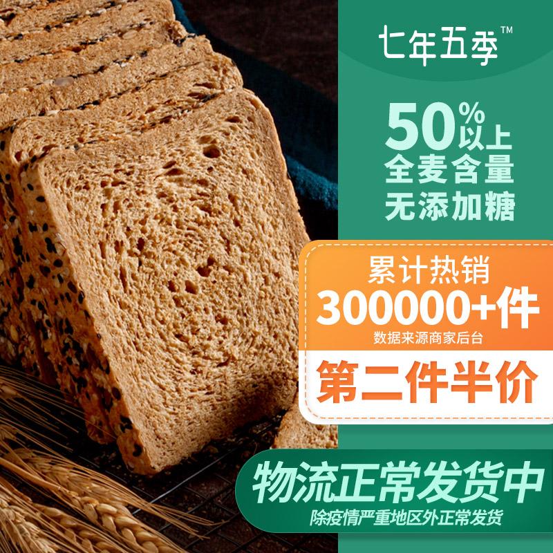 七年五季黑麦全麦面包整箱粗粮早餐食品低糖代餐脂肪热量吐司