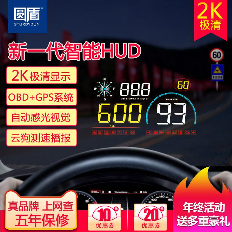 圆盾A7车载hud智能汽车抬头显示器OBDGPS速度转速云狗测速多功能