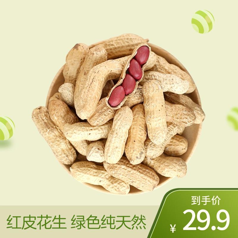 【金陵老太太】红皮花生带壳原味香酥炒熟小花生米干炒货连城红衣