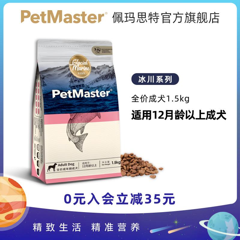 Petmaster佩玛思特冰川系列丹麦鳕鱼沙丁鱼成年期成犬粮狗粮1.5kg