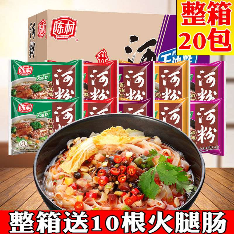 陈村河粉米粉方便袋装非油炸方便面过桥米线脆司令火鸡面酸辣粉