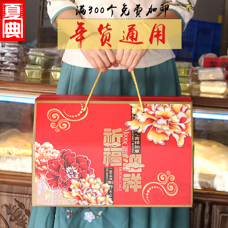 春节礼盒高档年货包装盒装熟食海鲜干货坚果土特产礼品盒空盒定做