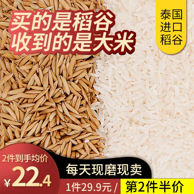 正宗泰国香米原装进口长粒香米5斤装泰国大米2.5kg装泰国原乡香米