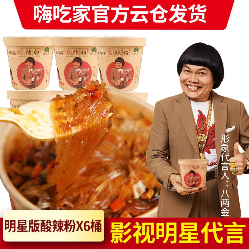 嗨吃家乐嗨家明星版正宗网红酸辣粉旗舰正品6桶装整箱清真红薯粉