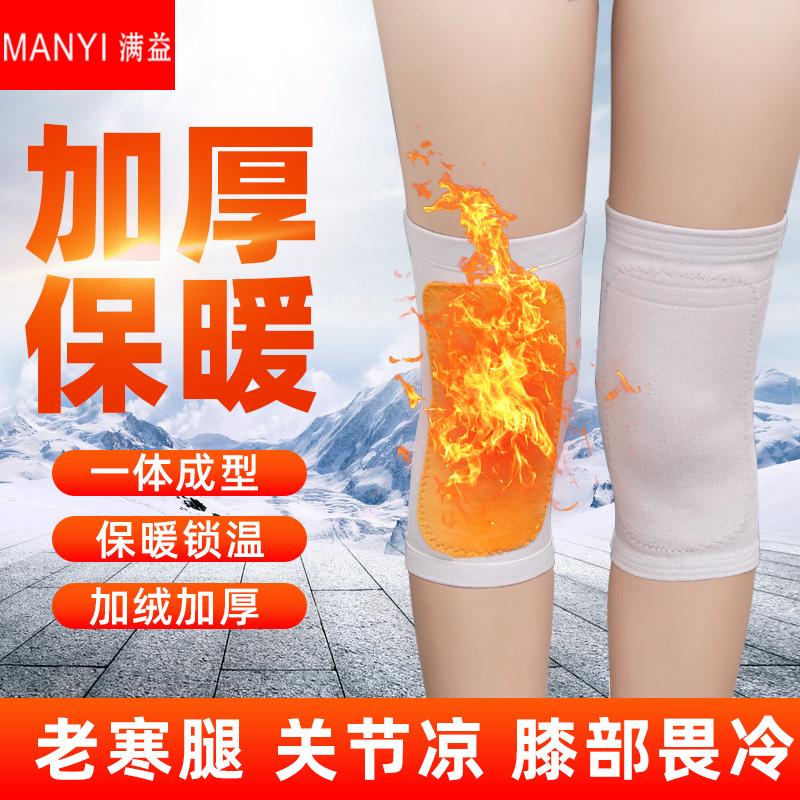 满益护膝女薄款夏季老寒腿保暖加长加厚男士运动关节膝盖空调房