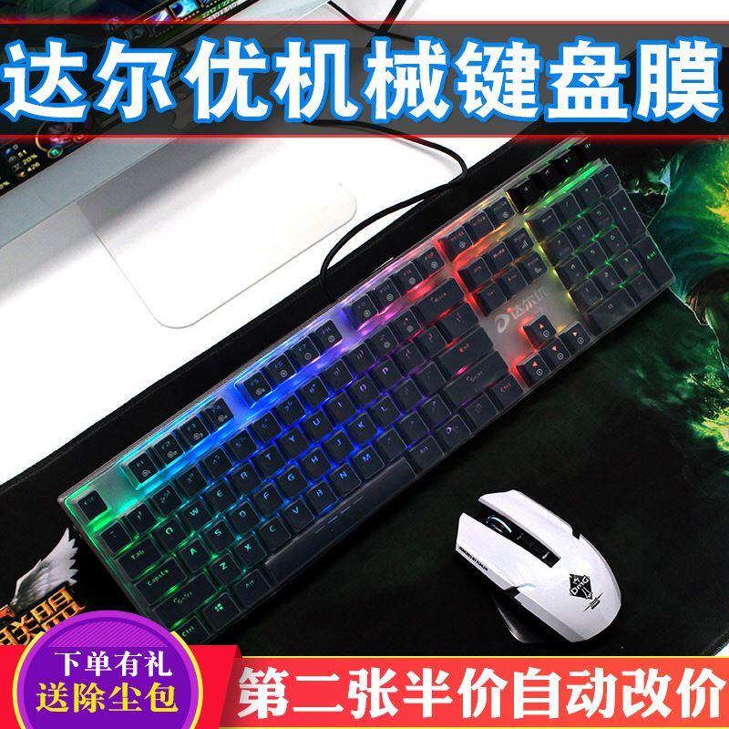 达尔优3/2代108键87游戏104防尘ek815机械键盘保护膜ek925套ek812