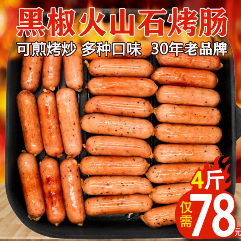 台湾火山石烤肠纯肉肠2斤正宗德式黑胡椒香肠热狗脆皮肠台式烤肠