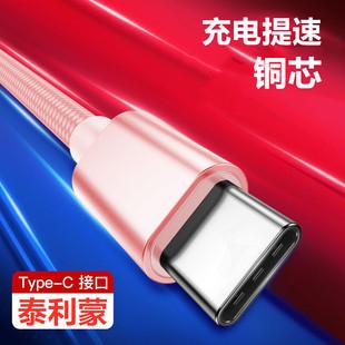 坚果M1数据线sm901充电线锤子科技 坚果M1L快速闪充短款0.25米typec接口标准/高配版电源连接绳SM919加长2米