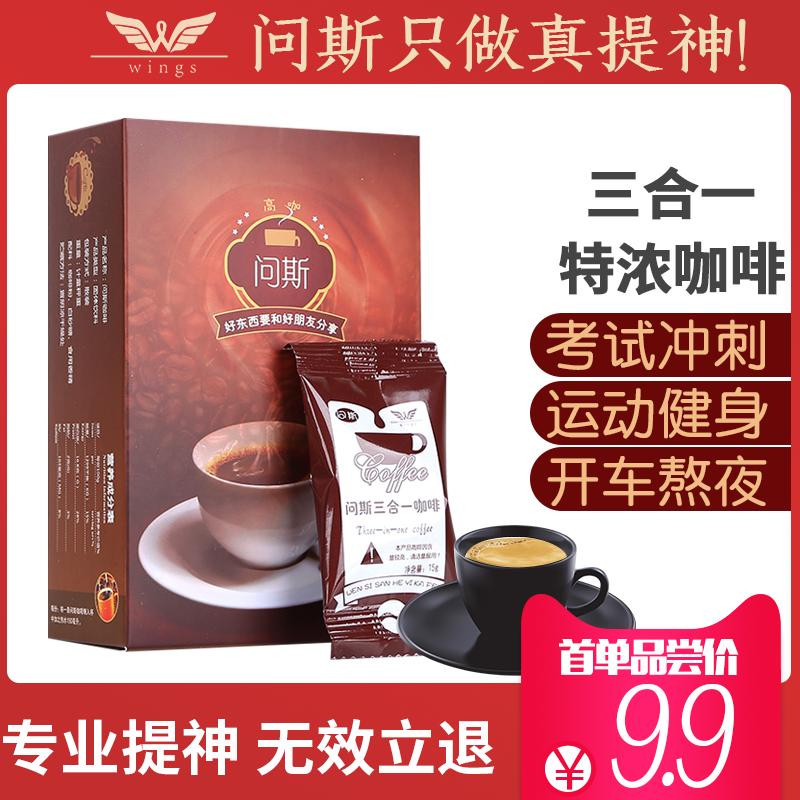 问斯咖啡1+2三合一速溶熬夜提神专用特浓香甜学生考研试醒脑防困