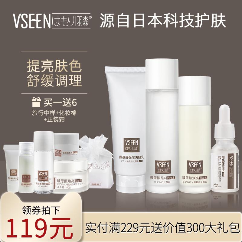 羽森玻尿酸水乳护肤品套装烟酰胺原液提亮肤色补水保湿化妆品正品