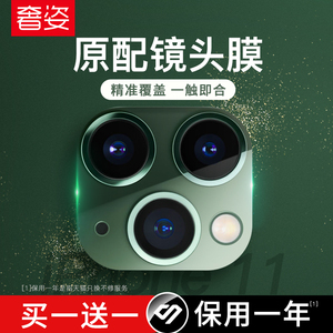 Apple 11 lens film iPhone11pro camera promax tempered film ultra-thin transparent protective ring iPhonex full coverage x one after the film XS mobile phone cartoon max full edge xr