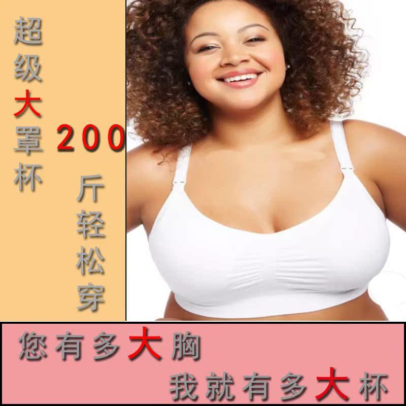大码孕妇内衣200斤超大码哺乳文胸加肥加大特大号喂奶全罩杯胖mm