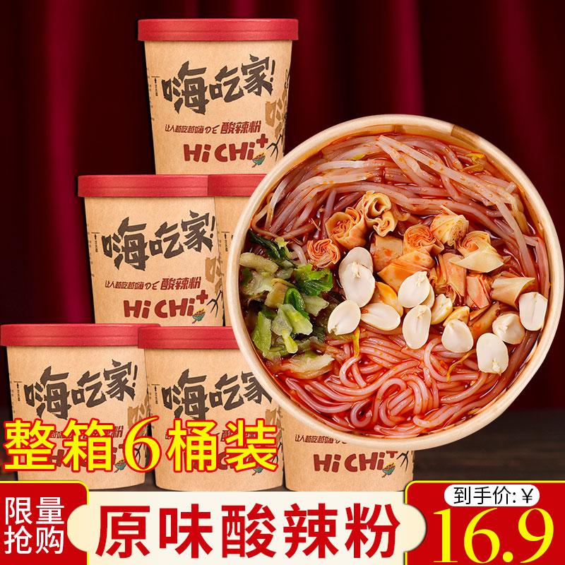 嗨吃家酸辣粉整箱6桶装螺蛳粉正宗速食正品12桶网红泡面重庆米线