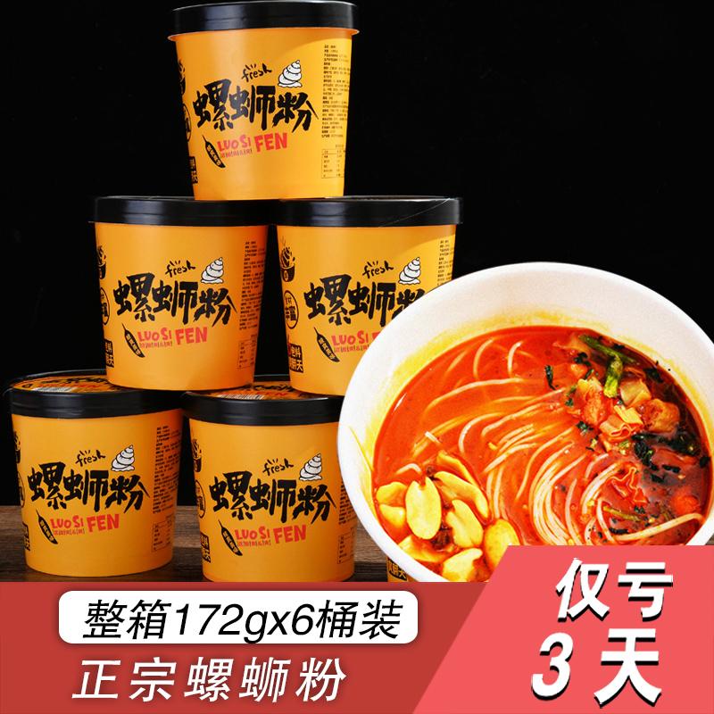正宗螺蛳粉广西柳州特产原味螺狮粉整箱桶装方便速食酸辣粉螺丝粉