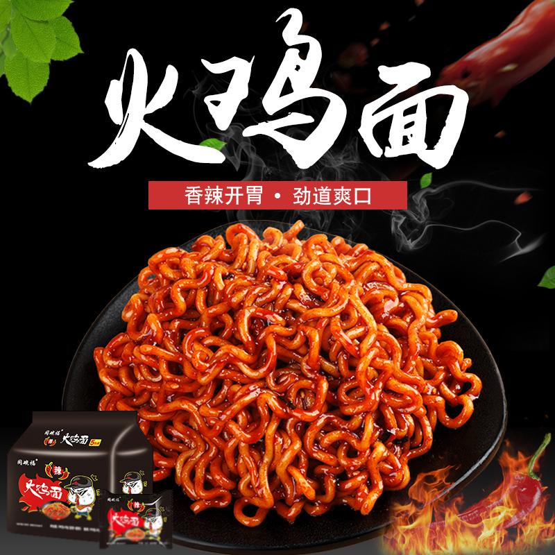 火鸡面超辣网红泡面变态辣干吃面酱料国产拌面拉面条组合118g*5袋