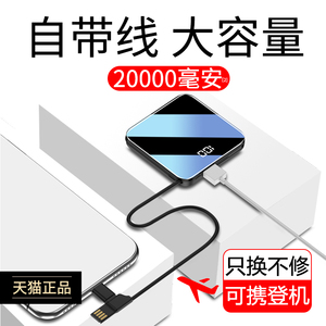 Mini fast charge 20000 mAh comes with high-capacity charging treasure Apple Huawei Xiaomi genuine vivo suitable for fast punching portable ultra-thin small girls mobile power flash charge graphene