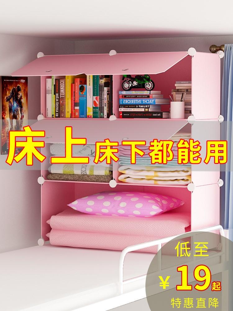 宿舍收纳神器大学生床上衣柜女寝室置物架卧室上下铺收纳架子