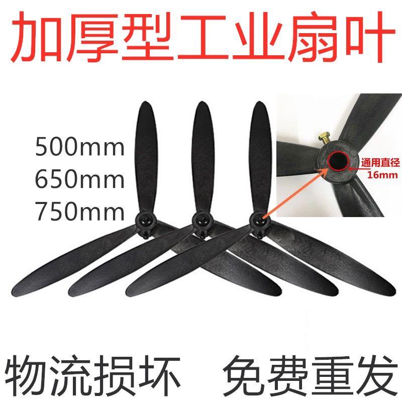 工业风扇叶3叶片牛角扇叶子500落地扇配件650壁扇风叶750大功率
