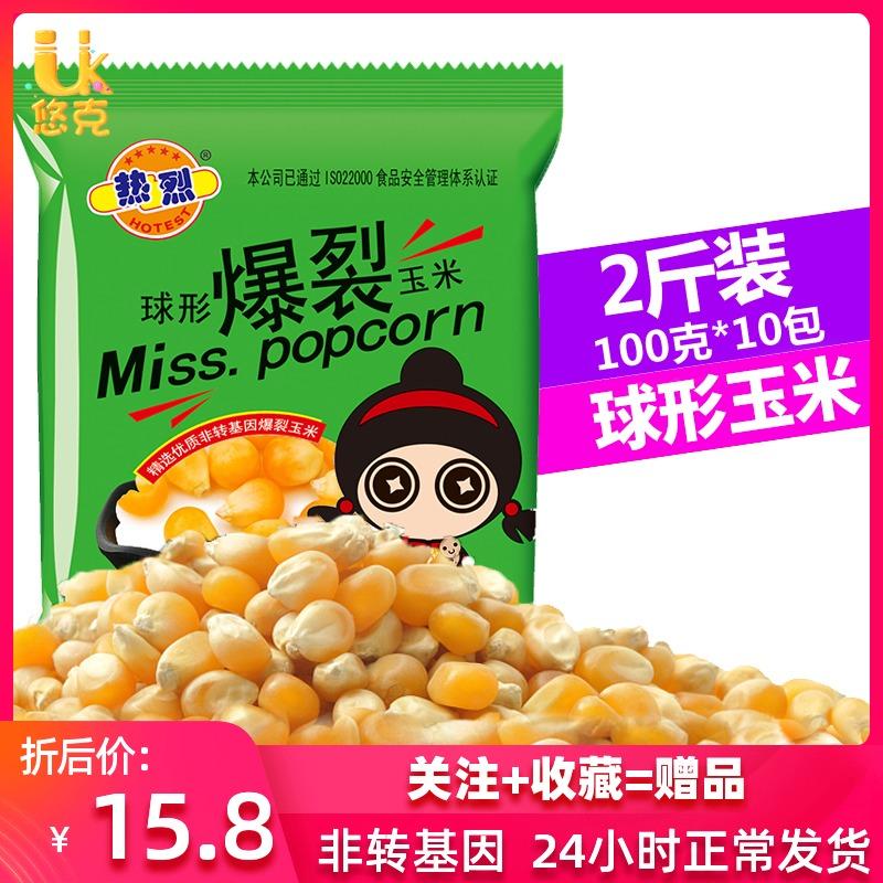 热烈球形爆米花100g*10包 爆裂玉米粒家用不粘炒锅自制原料苞米花