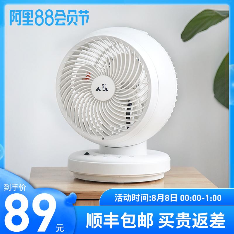 韩国夏人空气循环扇涡轮对流家用遥控摇头静音台扇宿舍电风扇台式