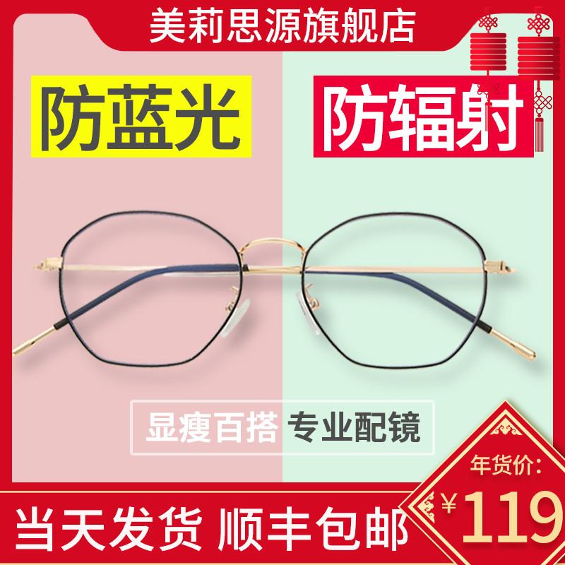 眼镜框近视女有度数超轻薄韩版潮防蓝光学生抗辐射多边形男款开车