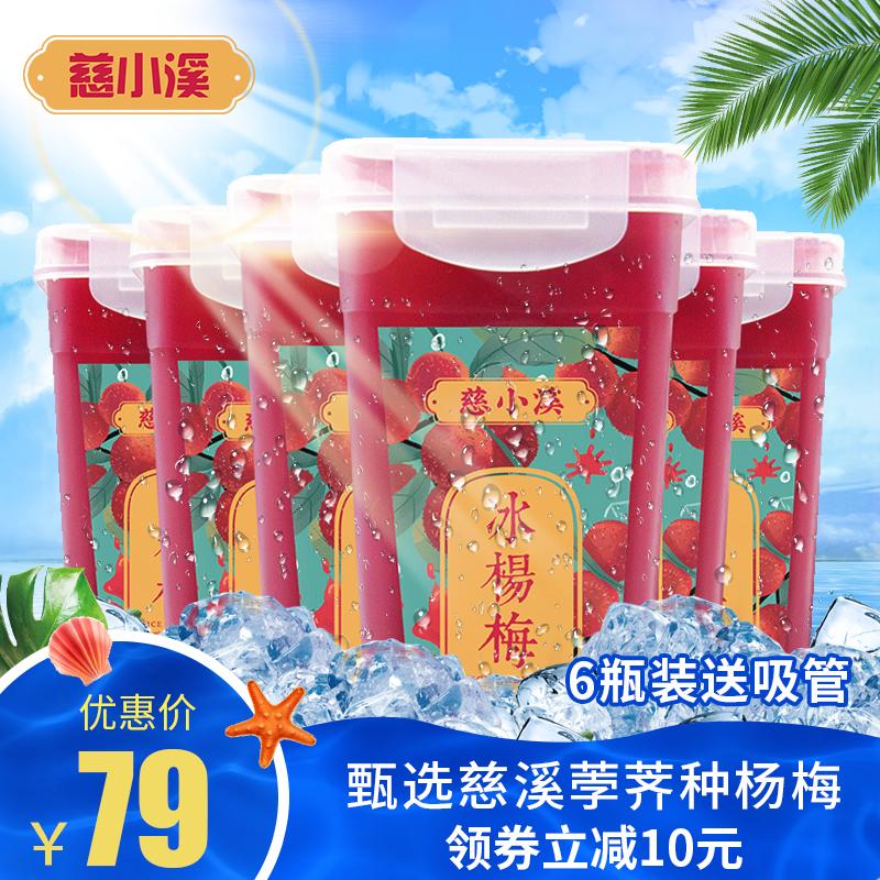 慈小溪 慈溪网红杨梅汁380ml*6瓶火锅冰镇酸梅汤纯果蔬汁果味饮料
