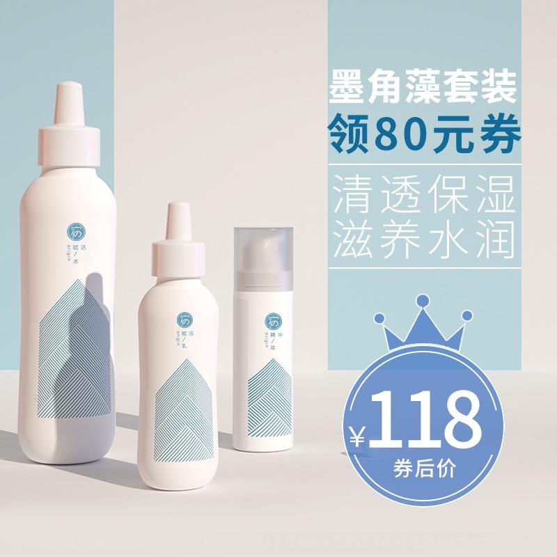 宿系之源墨角藻水乳精华套装补充水分滋养保湿赋活水乳小奶瓶