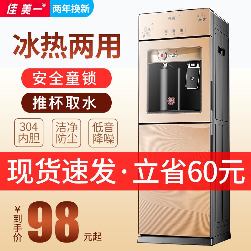 佳美一饮水机家用制冷制热桶装水立式冷热两用台式小型全自动智能