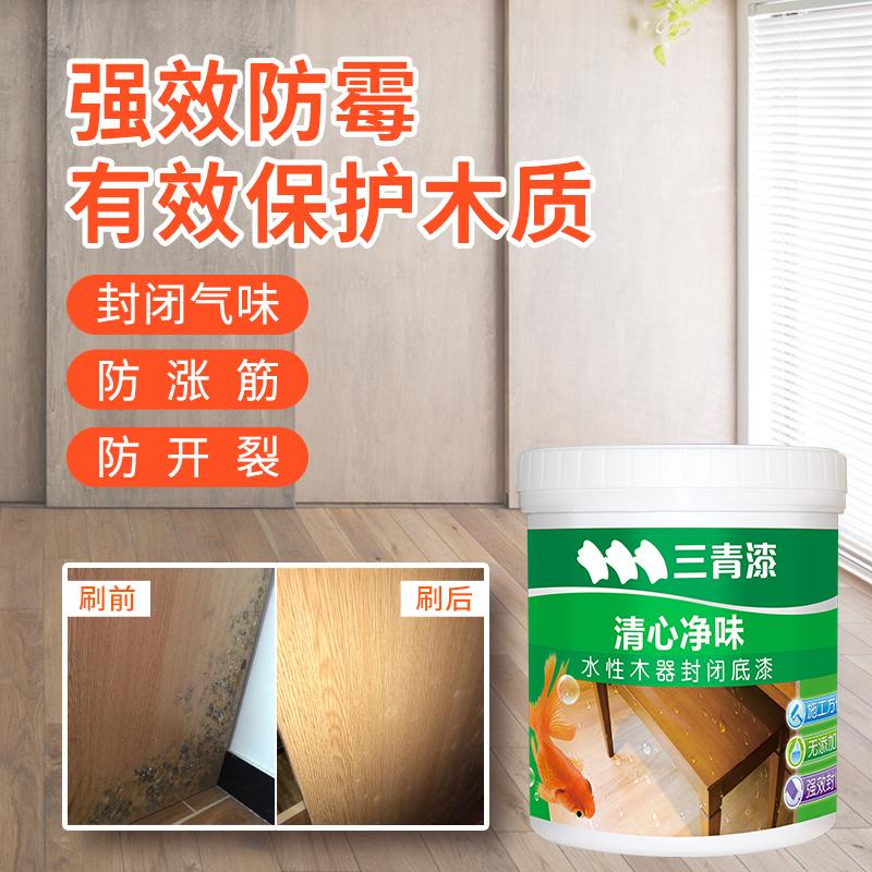 三青漆防霉木漆木家具清漆原木封闭底漆透明环保水性木器漆翻新漆