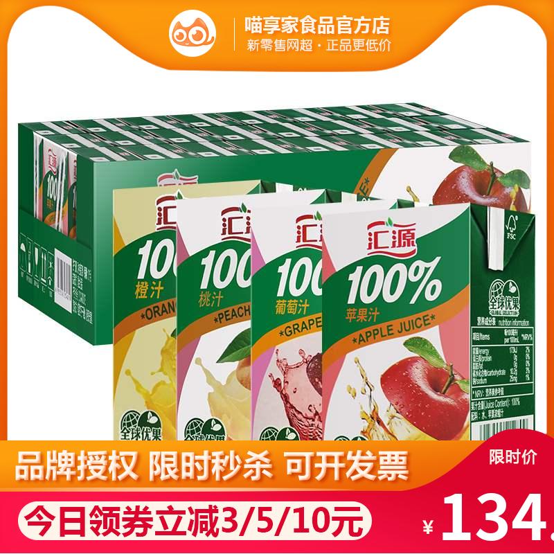 热卖汇源100% 橙汁苹果汁葡萄汁桃汁200ml*24盒整箱 多省纯果蔬汁