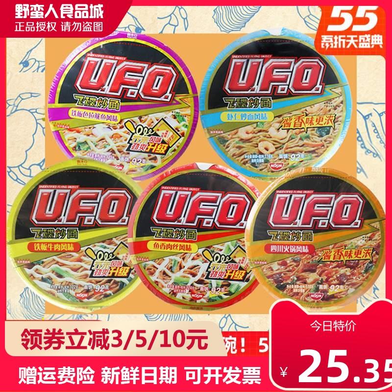 日清UFO飞碟炒面速食泡面干拌面快餐面方便面夜宵整箱装混搭组合