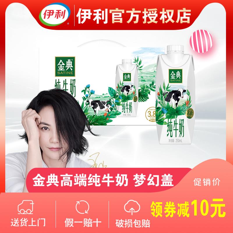 【伊利】金典高端梦幻盖纯牛奶250ml*10盒纯奶整箱无乳糖低脂营养