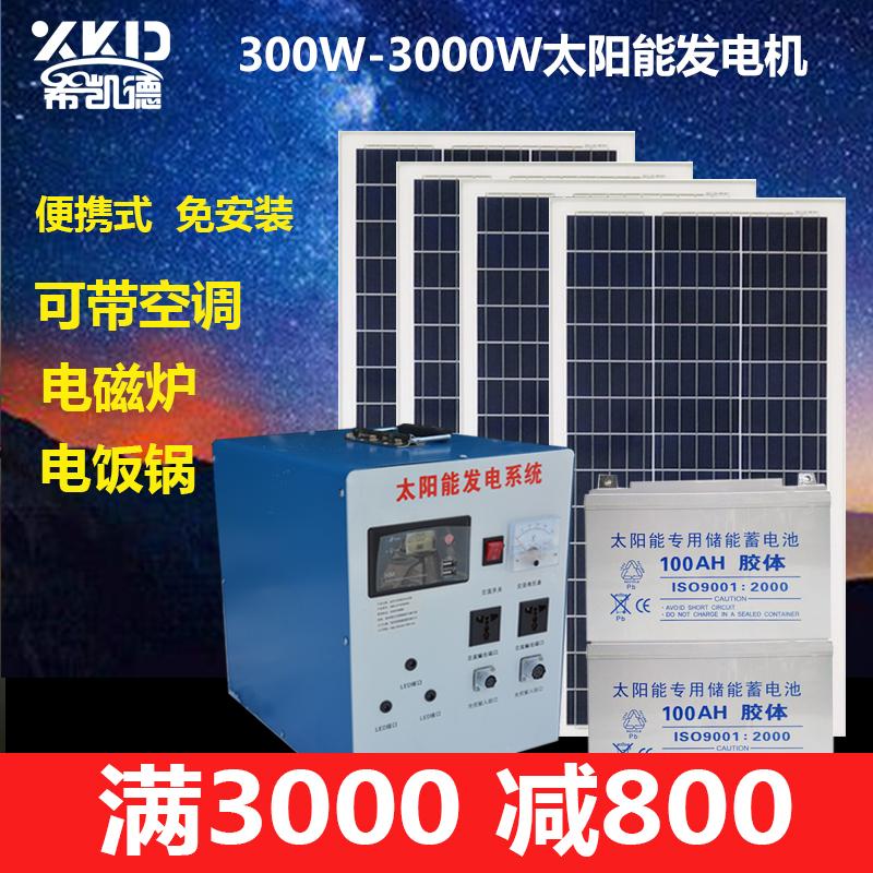 点击查看商品:希凯德太阳能发电机家用220V太阳能小型电池板全套光伏发电系统